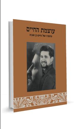 Otsmat Hahaim