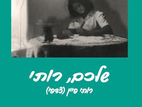 מכתבים מאוהלה של פלמ״חניקית | אורנה ריין