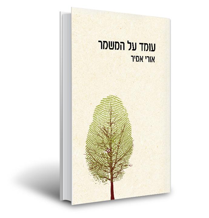אורי אמיר בתלת מימד