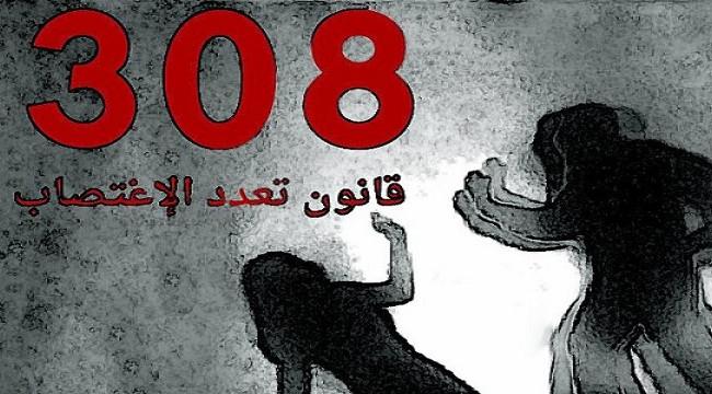 Ιορδανία: Tέλος στον νόμο που απάλλασσε τον βιαστή από τη δίωξη αν παντρευόταν το θύμα του