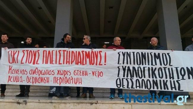 Τέταρτο συνεχόμενο «ΟΧΙ» στους πλειστηριασμούς από τους συμβολαιογράφους της Θεσσαλονίκης - Καμιά εκ