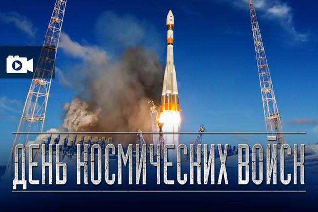 Το επετειακό video του Υπουργείου Άμυνας της Ρωσίας για τα 59 χρόνια πρωτοπορίας στη Διαστημική Τεχν