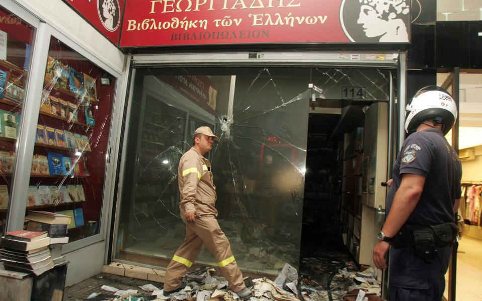 Φωτό Αρχείου από προηγούμενη επίθεση εναντίον βιβλιοπωλείου του Άδωνη Γεωργιάδη