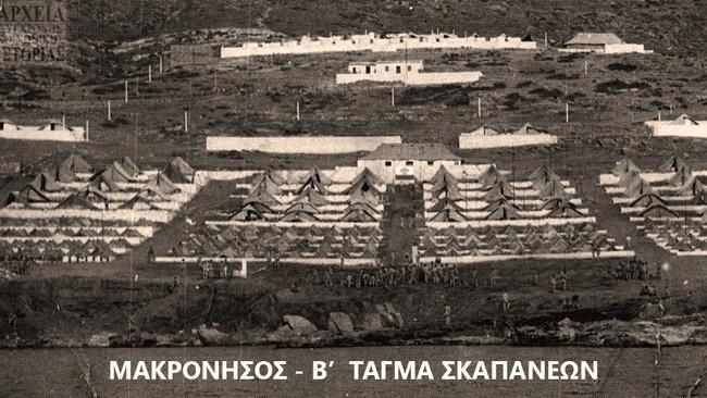 Τα στρατόπεδα «Εθνικής Αναμορφώσεως» της Μακρονήσου από το 1947 έως το 1950