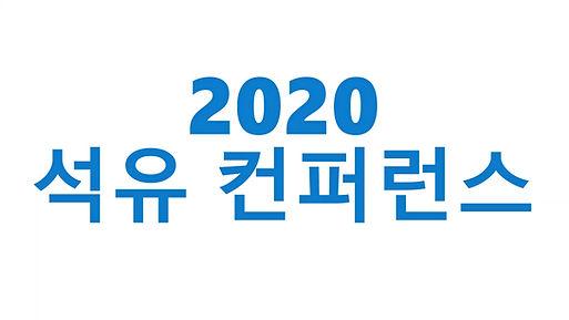 2020 석유 컨퍼런스