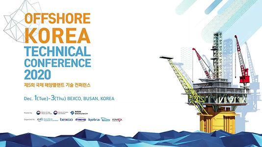 국제 해양플랜트 기술 컨퍼런스 2020