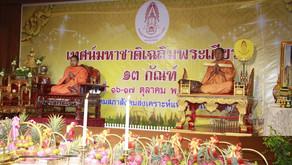 สมาคมสภาสังคมสงเคราะห์แห่งประเทศไทย ในพระบรมราชูปถัมภ์  จัดพิธีเทศน์มหาชาติ