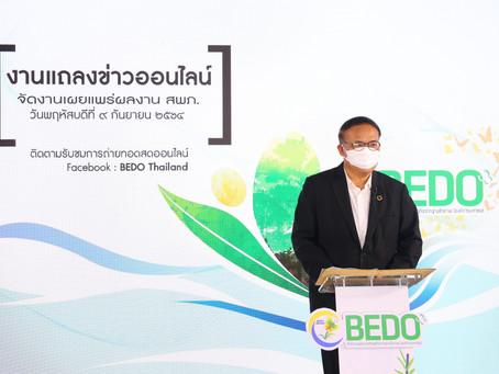 BEDO จัดงานเผยแพร่ผลงาน สพภ. ผ่านออนไลน์ครั้งใหญ่ เดินหน้าเศรษฐกิจยุคโควิด-19 ด้วยพลังทรัพยากรชุมชน
