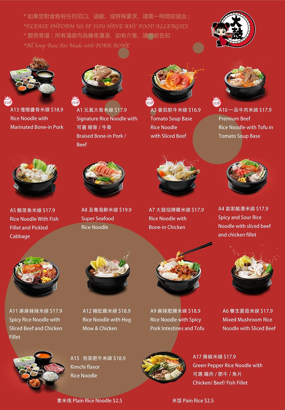 takeaway菜单内1.png