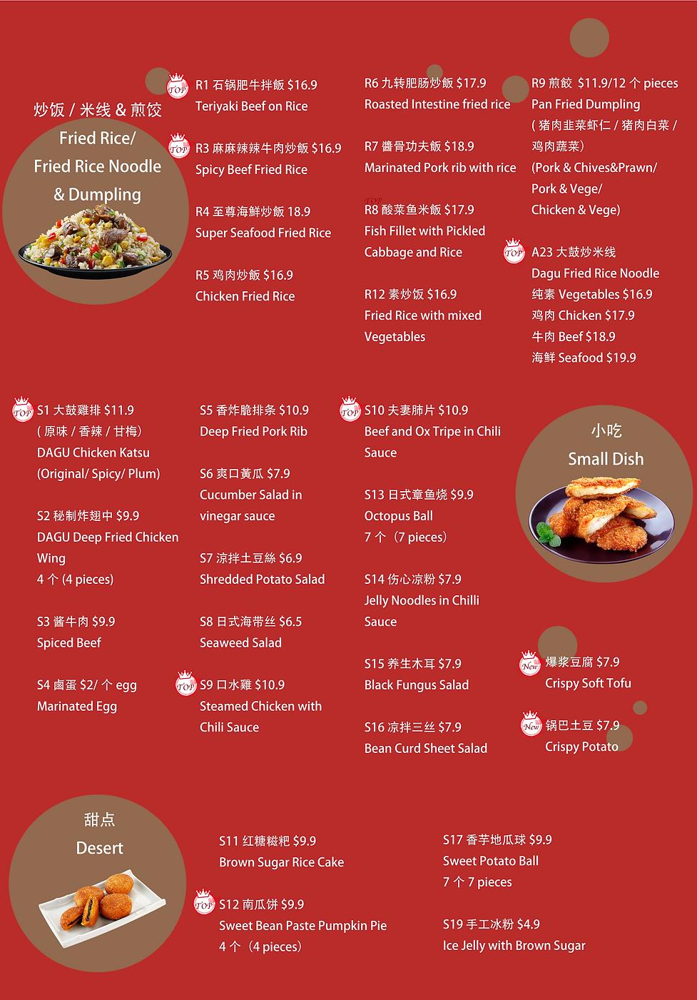 takeaway菜单内2.png