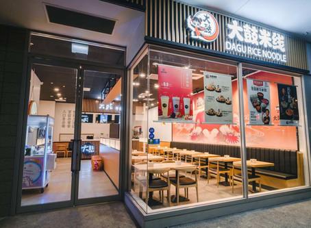 大鼓米线西区店盛大开业