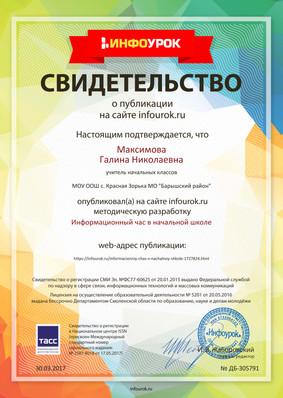 Свидетельство проекта infourok.ru №30579