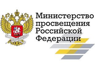 MinProsveshcheniya.jpg