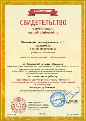 Свидетельство проекта infourok.ru №26044