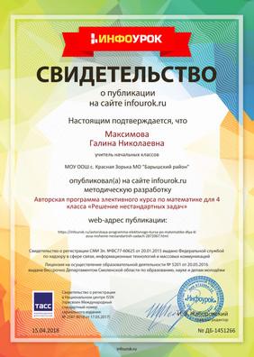 Свидетельство проекта infourok.ru №14512