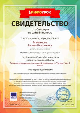 Свидетельство проекта infourok.ru №14539