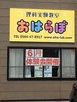 おはらぼ前 (2).jpg