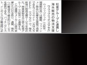 9月19日付の繊研新聞に掲載頂きました