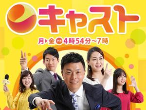 朝日放送/報道番組「CAST(キャスト)」への出演決定!