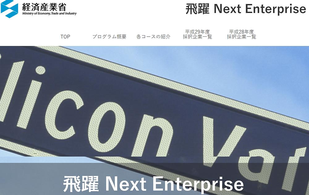 """経済産業省派遣プロジェクト""""飛躍 Next Enterprise"""""""