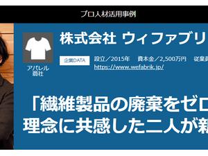 大阪府プロフェッショナル人材戦略拠点の成功事例集2017へ掲載頂きました