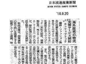 9月20日付日本流通産業新聞に掲載頂きました
