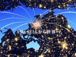 スマセル海外販路OPEN、さらなる廃棄問題解決へ