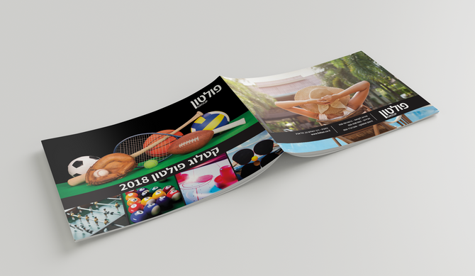 עיצוב קטלוג לחברת ספורט סנטר (פולטון)