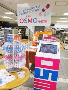 話題のスタンプ自販機「OSMO(オスモ)」