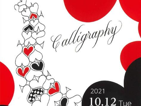 第22回札幌カリグラフィー作品展