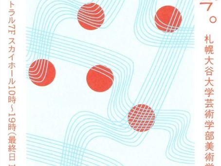 札幌大谷大学芸術学部美術学科作品展「おおたにの今。」