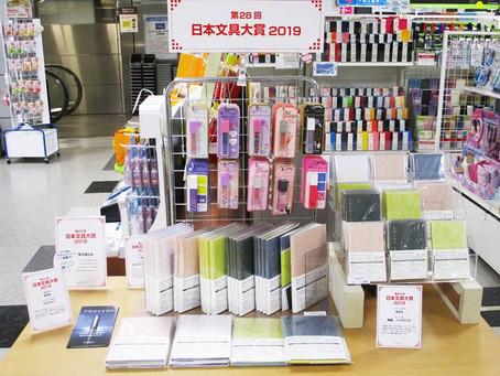 優れた文具に贈られる「日本文具大賞 2019」の受賞文具が、じわじわと登場しています! 2F
