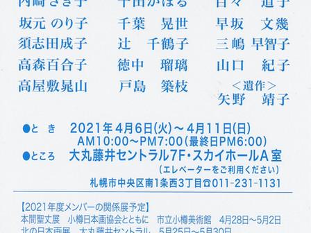 第36回 斗水会日本画・墨描展