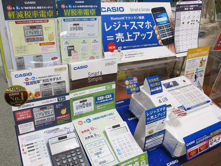 消費増税に備えませんか。軽減税率にも対応した電卓やレジもご用意! 2F