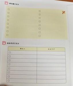旅行に使えるページが盛りだくさんのノートです!