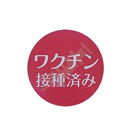 ワクチン缶バッジ4.jpg