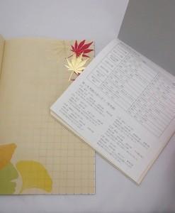 便箋と封筒で季節の便りを送りませんか?