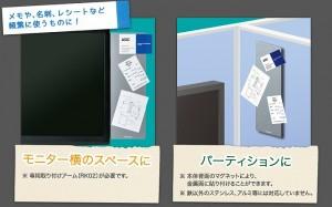専用のアームがあればパソコンのディスプレイの横に張り付け可能です。