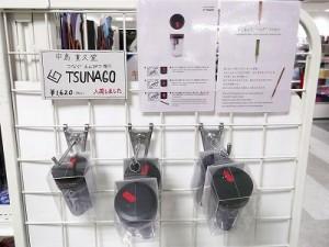 短くなった鉛筆を「TSUNAGO」で削りませんか?