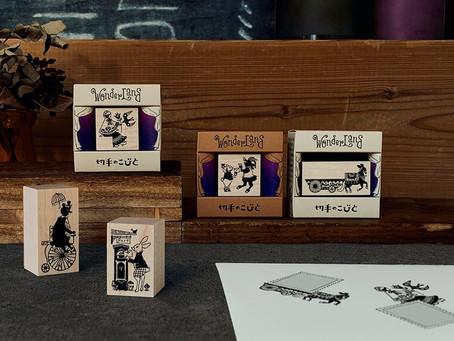 手紙やハガキにちょっとした物語を添えることができるスタンプ「切手のこびと」にWonderLandシリーズが登場! 1F
