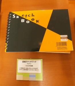 図案スケッチブック