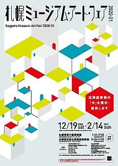 <開催期間あと僅か!>芸術の森・札幌ミュージアム・アート・フェア2020-21にスカイホールも参加しています。