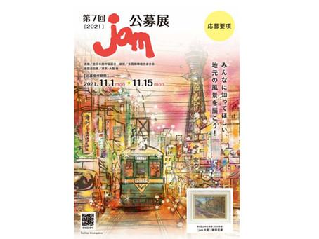 JAM公募展応援特集 3F
