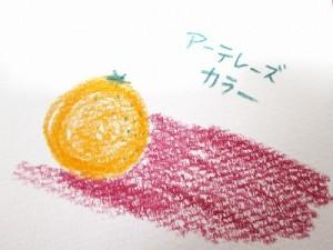 オレンジを描いてみました