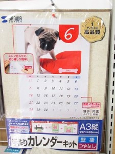 壁掛けタイプのカレンダー