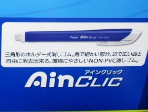 「Ain CLIC」