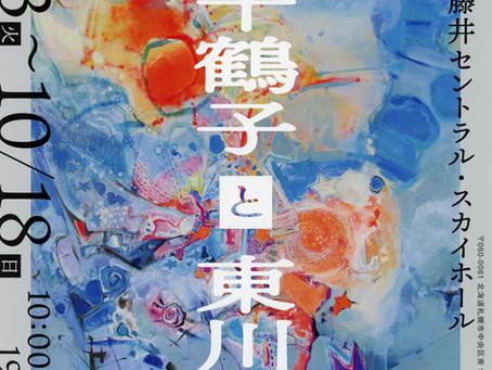 藤野千鶴子と東川町展