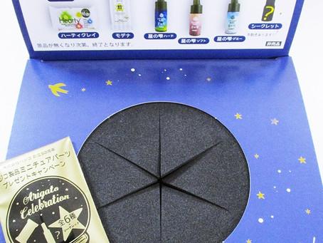 創立50周年記念!パジコの対象商品をご購入で「ミニチュアパーツプレゼントキャンペーン」開催中です 3F