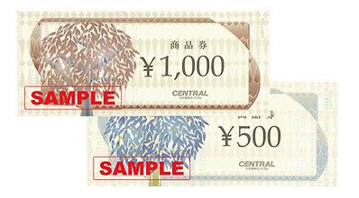 セントラル商品券.jpg