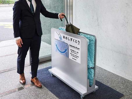 傘を振るだけで簡単に水滴除去できる「傘のしずくとり」!会社やお店にいかがですか? 2F